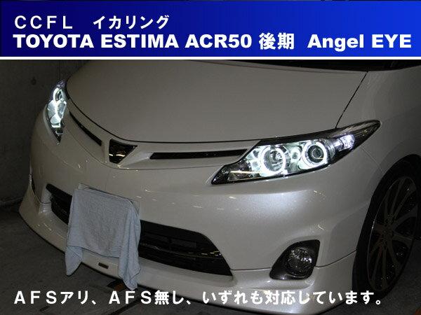 トヨタ エスティマ ACR50 後期 CCFL 最強イカリング エンジェルアイ 7000台以上の実績 日本語取り付けマニュアル付きで自分で取り付け出来ます。Estima 50系