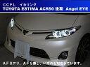 楽天イカリングショップトヨタ エスティマ ACR50 後期 CCFL 最強イカリング エンジェルアイ 7000台以上の実績 日本語取り付けマニュアル付きで自分で取り付け出来ます。Estima 50系
