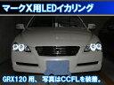 楽天イカリングショップマークX markx GRX120 LED 最強イカリング エンジェルアイ 7000台以上の実績 日本語取り付けマニュアル付きで自分で取り付け出来ます。