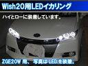 楽天イカリングショップウィッシュ Wish20 ZGE20W LED 最強イカリング エンジェルアイ 日本語取り付けマニュアル付きで自分で取り付け出来ます。左右合計6灯版