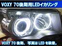 楽天イカリングショップVOXY 70系 後期用 LED 最強イカリング エンジェルアイ 日本語取り付けマニュアル付きで自分で取り付け出来ます。ヴォクシー ZRR70G ZRR70W