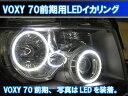 楽天イカリングショップVOXY 70系 前期用 LED 最強イカリング エンジェルアイ 日本語取り付けマニュアル付きで自分で取り付け出来ます。ヴォクシー ZRR70G ZRR70W