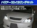 ハリアー30系 LED 最強イカリング エンジェルアイ 日本語取り付けマニュアル付きで自分で取り付け出来ます。ACU/GSU/MCU3#