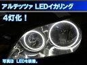 アルテッツァ E10 LED 最強イカリング 取り付けキット エンジェルアイ 2万台以上の実績。 デイライト アイライン