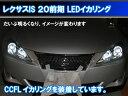 レクサスIS GSE20 SMD LED 4灯 最強イカリング エンジェルアイ 8000台以上の実績 日本語取り付けマニュアル付きで自分で取り付け出来ます。 デイライト アイライン