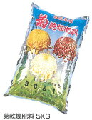 国華園 菊の乾燥肥料 5kg 05P03Dec16