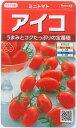 ミニトマト 種 アイコ 17粒 サカタ交配