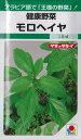 【ゆうパケット対応可能】野菜種 モロヘイヤ 1.8ml