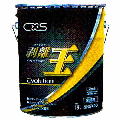 【ポイント3倍】CXS(シーバイエス) 剥離王エボリューション 18L【業務用 ワックス剥離剤】