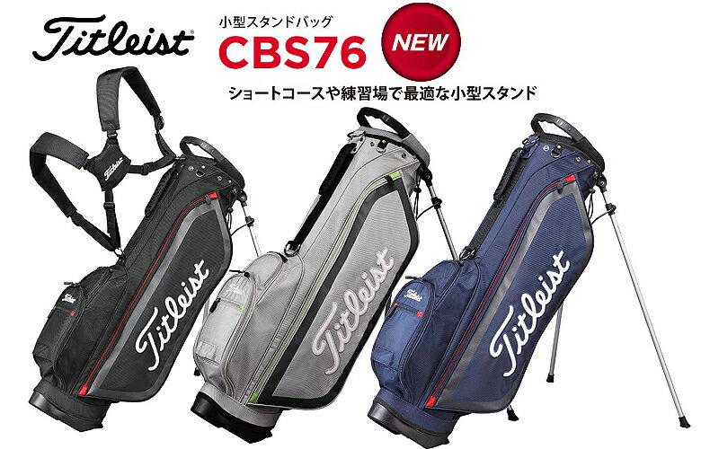 【2017年モデル】タイトリスト CBS76 小型スタンドバッグtitleist 【軽量スタンドバッグ】日本正規品【送料無料】【cbs-76】