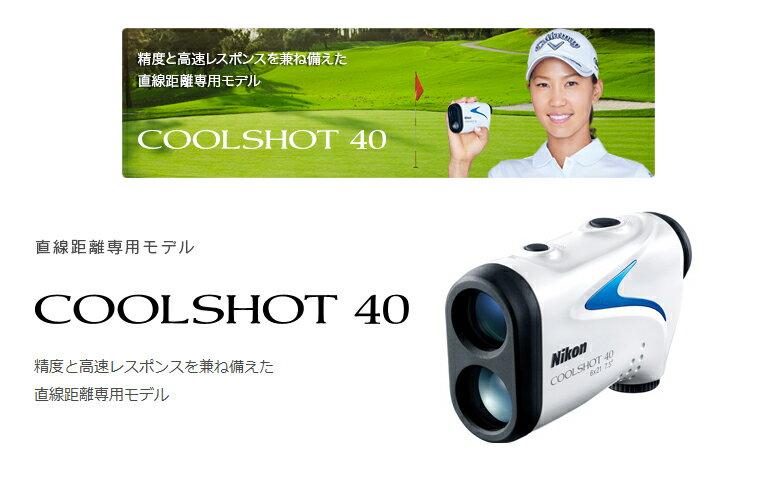 ニコン クールショット 40NIkON COOLSHOT 40携帯型レーザー飛距離計【G976】