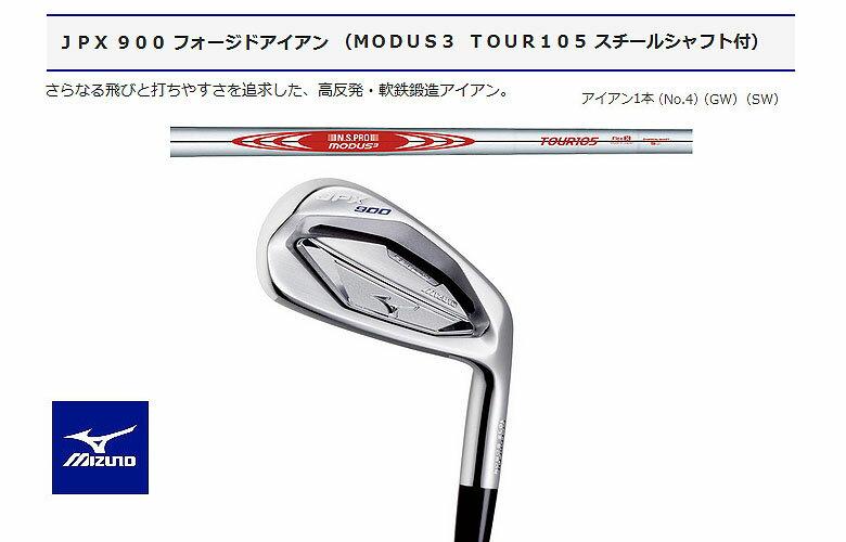 ミズノ JPX900 フォージドアイアンMIZUNO JPX900(MODUS3 TOUR105 スチールシャフト付)単品【#4、GW、SW】硬さ-S
