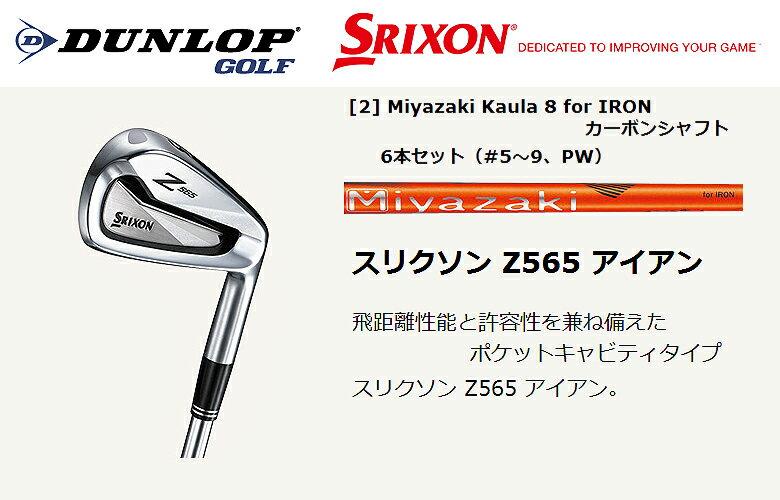DUNLOP SRIXON Z565 IRONダンロップ スリクソン Z565 アイアンMiyazaki Kaula 8 for IRON (S) カーボンシャフト【2016年NEW】6本組(#5-9,PW) ☆折り畳み式☆