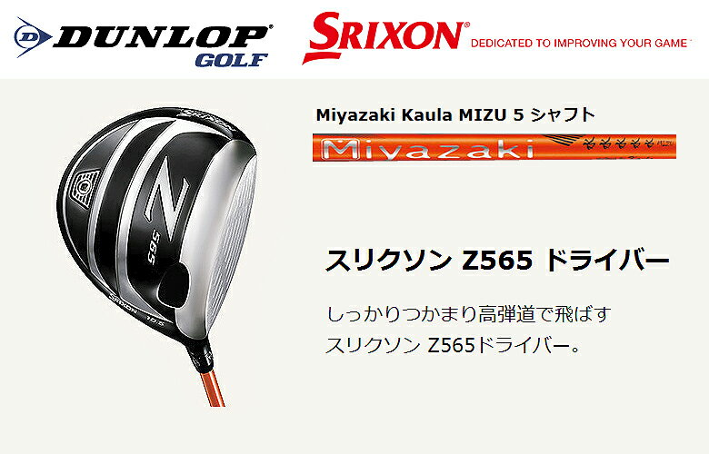 DUNLOP SRIXON Z565 Driverダンロップ スリクソン Z565ドライバーMiyazaki Kaula MIZU 5 カーボンシャフト【2016年NEW】 重い(重い)