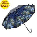 ショッピング花瓶 \スーパーセール/[通常より10%OFF] 名画フリルジャンプ傘 晴雨兼用 (ルノワール「大きな花瓶」)雨傘 レディース 長傘 おしゃれ かわいい