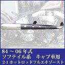 7STYLE'S 2-1ホットロッドフルエキゾーストII型アップタイプ 2in1フルエキマフラー FLSTF FLSTS FLSTC FXSTD FXSTB FXSTS FXST FLSTN FLSTSC FLST ファットボーイ スプリンガー クラシック デュース ナイトトレイン ロードグライド デラックス