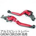 可倒式アルミビレットレバー レッド グロム GROM MSX125 マグナ50 NS-1 CBR250R CBR400R 400X CB400