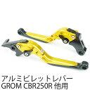 可倒式アルミビレットレバー ゴールド グロム GROM MSX125 マグナ50 NS-1 CBR250R CBR400R 400X CB400