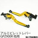 アルミビレットレバー ゴールド GPZ900R ゼファー1100 ZRX1100