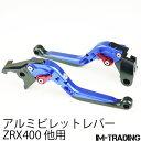 可倒式アルミビレットレバーR ブルー ZRX400 ZRX2 ZR-7 ZR7S ゼファー400χ バルカン400 バリオス2 エストレヤRS ZZR250