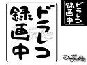 ドラレコ録画中 へた文字サイン デザインカッティングステッカー カラーバリエーション有(黒 白) 中型