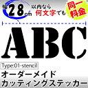 オーダーメイドカッティングステッカー Type01:stencil ステンシル風
