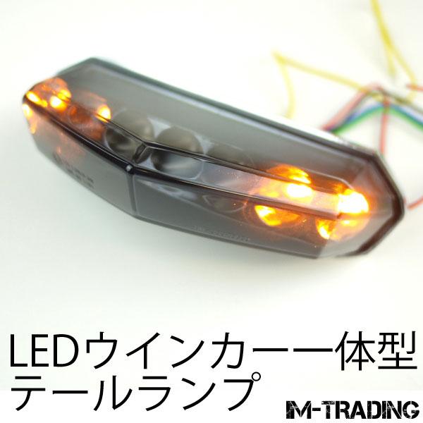 ウインカー付 LEDアローテール Sモンキー ゴ...の商品画像