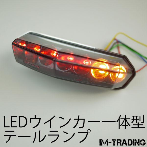 ウインカー付 LEDアローテール Sモンキー ...の紹介画像3