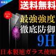 ガラスフィルム iPhone6s iPhone6sPlus 保護フィルム 液晶保護フィルム 強化 ガラス iPhone6s 保護フィルム iPhone6sPlus 保護フィルム 送料無料 日本製 保護フィルム 液晶保護フィルム アイホン アイフォン 送料無料