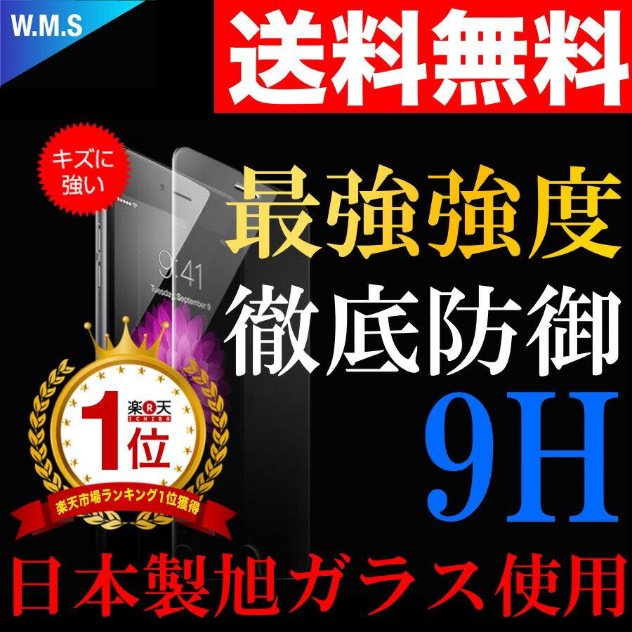 ガラスフィルム iPhone7 iPhone7Plus iPhone6s iPhone6sPlus iPhoneSE iPhone5s IPhone5 iPhone5c 保護フィルム 液晶保護フィルム 強化ガラス iPhone6s 保護フィルム iPhone6sPlus 保護フィルム 送料無料 日本製 アイホン アイフォン 送料無料