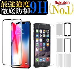 【楽天総合1位獲得!!】<strong>ガラスフィルム</strong> 全面保護フィルム 全面 iPhone12Pro iPhone12 iPhone12mini iPhone12ProMax iPhoneSE2 iPhoneSE iPhone11Pro iPhone11ProMax iPhone11 iPhoneXS iPhoneXSMax iPhoneXR iPhoneX iPhone8 iPhone8Plus iPhone7 iPhone7Plus iPhone6s