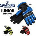 spalding/スポルディングジュニア/ボーイズ/スキーグローブ/スキー手袋15GSPB360【レターパックも対応】【RCP】