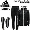 adidas/アディダスレディースウインドブーカー上下【裏メッシュ】HYBRID WIND BREAKER/ハイブリッドウインドブレーカーBIK91-BIK92【あす楽対応_北海道】