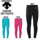 descente/デサントジュニア/スキー/タイツDUS-5434JP【メール便も対応】【RCP】