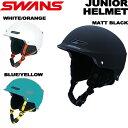 swans/スワンズジュニアスポーツヘルメットH-60【あす楽対応_北海道】【RCP】