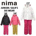SALE/セール nima/ニーマジュニア/ガールズ/スキーウェア上下セットJR-4610【あす楽対応_北海道】