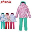 フェニックス phenix スキーウェア キッズ 上下セット PS8H22P75【あす楽対応_北海道】雪遊び 110 120
