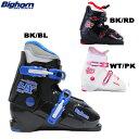 ビッグホーン bighorn ジュニアスキーブーツ 子供スキー靴 軽量 足にやさしいふわふわインナー BJ-X【あす楽対応_北海道】