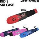 SALE/セール croster/クロスタージュニア/ボーイズ/ガールズ/スキーケースVC-811【あす楽対応_北海道】