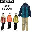 difender/ディフェンダー2015/2016モデルレディーススキーウェア上下WS-3624【あす楽対応_北海道】【RCP】女性用/スノーウェア