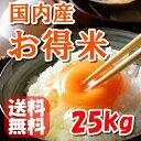 【国内産ブレンド米】【29年産新米】お得米 25kg【送料無...