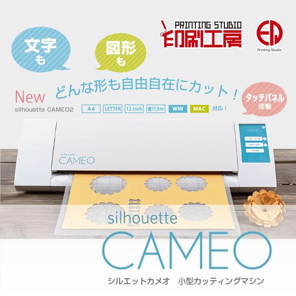 カッティングマシン シルエットカメオ2【送料無料】
