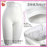 伸縮性,フィット感は抜群 すっきりシルエット 履き心地、縫製仕上がりにこだわり日本で企画/生産 7000()の買物で国産素材 日本製 ■ スパッツ 白 3分丈 ML フリー ■ オ