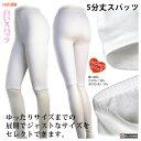 国産素材 日本製 ■ スパッツ 白 5分丈 ML〜JML ■ オフ