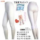 国産素材 日本製 ■ レギンス 7分丈 白 ML〜JML ■ オフ