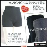 日本製 ■ スパッツ 1分丈 透け難い綿80%素材 :ML〜JML ■ スパッツ黒 スパッツグレー スパッツチャコール レギンス スポーツウェアー 冷え性対策 ヨガウエア ヨガパン