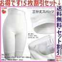 【送料無料!5枚割引セット】日本製 ■ 5枚組 スパッツ 白...