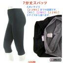 日本製 ■ レギンス 7分丈 JJML 透け難い綿 80% 素材 ■