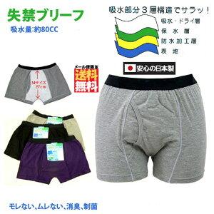 日本製 失禁パンツ 男性用 ブリーフ ■ 紳士用 尿漏れ