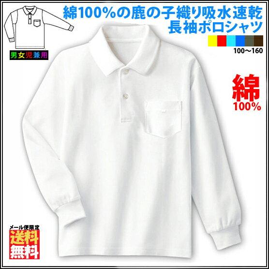 スクールポロシャツ長袖綿100%子供用オフ白男女兼用サイズ100〜160鹿の子吸水速乾子供服小学生制